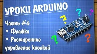 Уроки Arduino #6 - отработка нажатия кнопки при помощи флажков