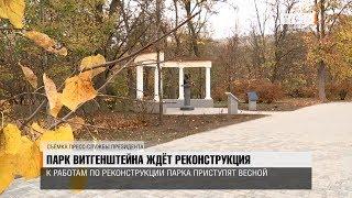 Парк Витгенштейна ждёт реконструкция