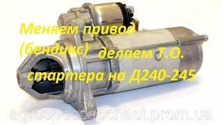 Редукторный стартер МТЗ,ГАЗ...  Д-240-245.Т.О. и замена бендикса
