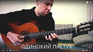 Одинокий Пастух /Гитара Фингерстайл/
