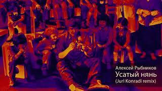 Алексей Рыбников - Усатый нянь (Juri Konradi 'Mojito' remix)