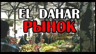 видео Овощной рынок