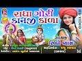 Riddhi Vyas |||  Radha Gori Ne Kaanji Kala ||  New Song 2017 || FULL HD VEDIO