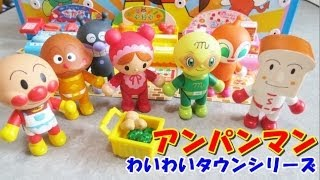Repeat youtube video Anpanman playing house アンパンマン おもちゃ わいわいタウンシリーズ