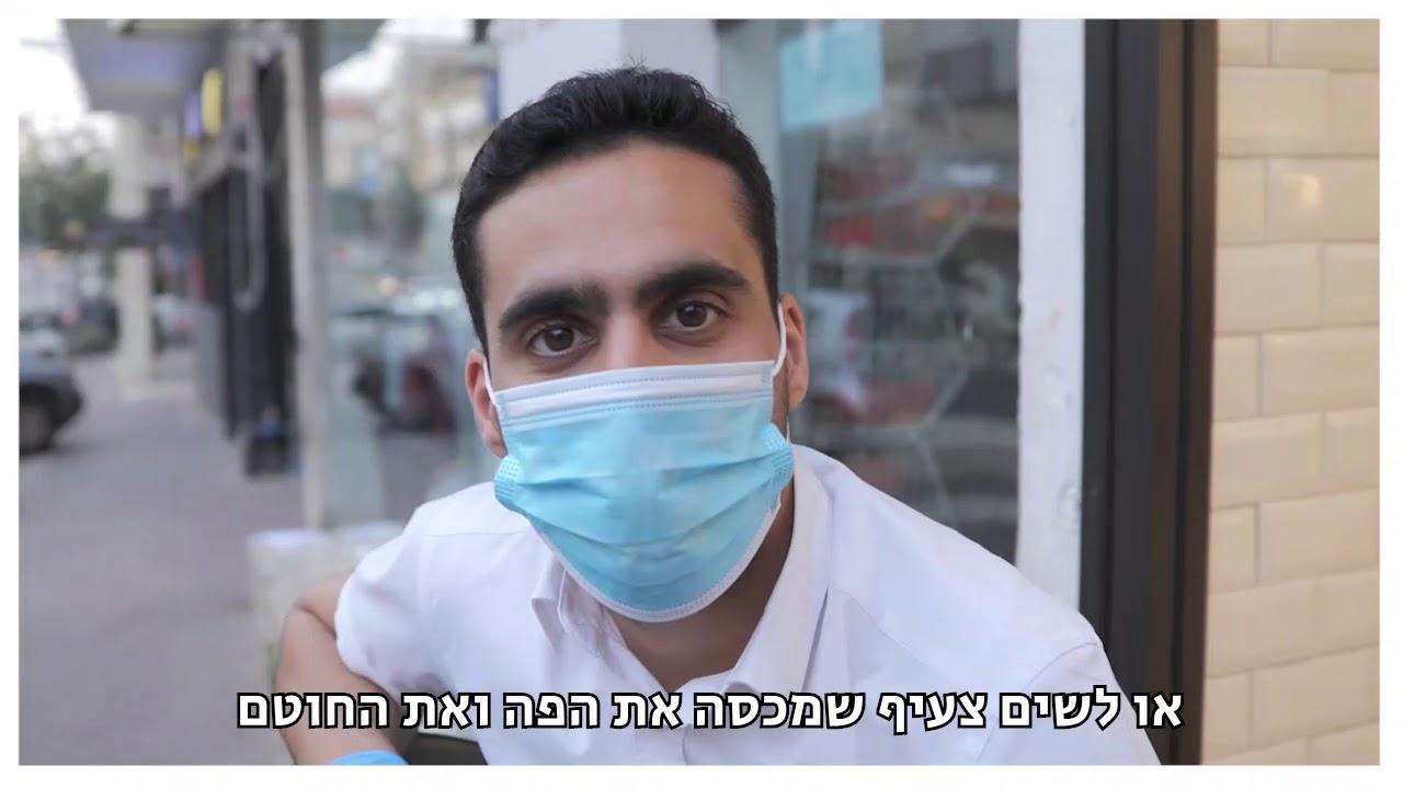מה הרב יצחק יוסף אומר על משרד הבריאות ??? חובה לצפות !!!