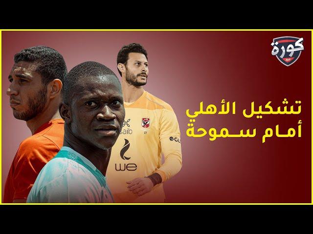 تشكيل الاهلي امام الاتحاد السكندري في الدوري المصري + موعد مباراة الاهلي اليوم + ترتيب الاهلي !