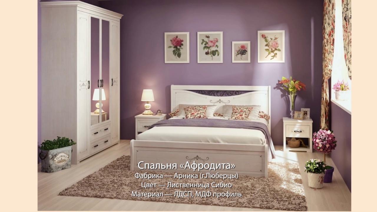 Спальни фабрики «Арника»