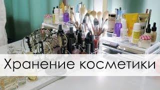 Мой туалетный столик, организация и хранение косметики