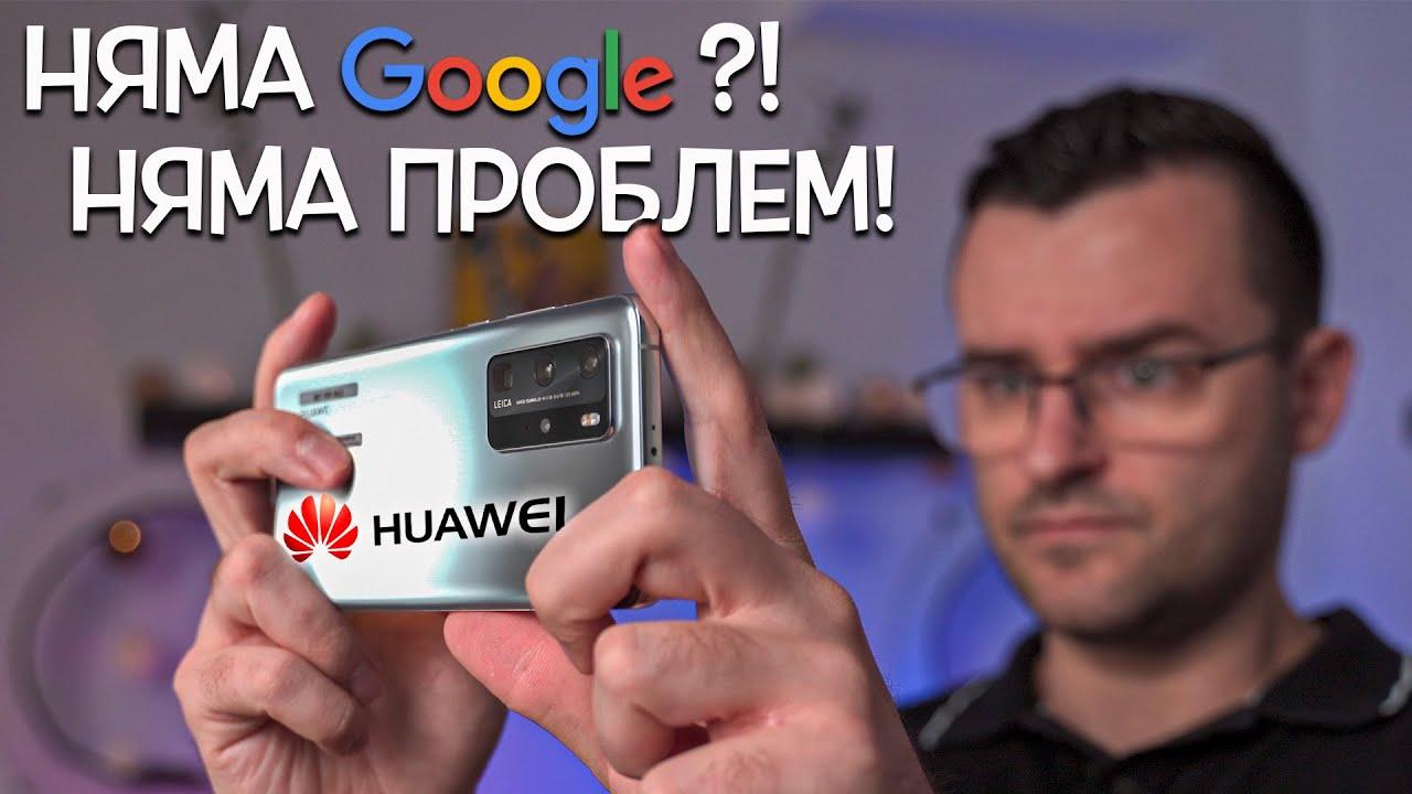 Как се справя новият Huawei P40 Pro без Google?