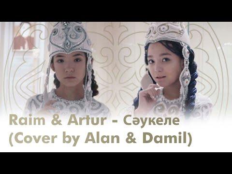 RaiM U0026 Artur - Сәукеле (Cover By Alan U0026 Damil)