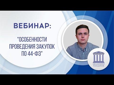 Поддержка по 44-ФЗ/Калькулятор расчета начальной
