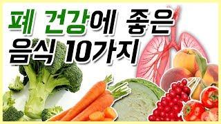 미세먼지 물러가라!! 폐 건강에 좋은 음식 10가지