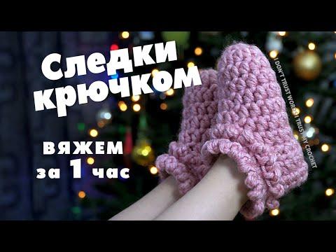 Тапочки вязание крючком для начинающих видео уроки бесплатно тапочки следки