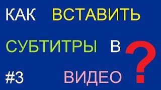 Как вставить / вшить субтитры в видео(Ссылка на скачивание virtualdub: http://virtualdub.sourceforge.net/ Ссылка на фильтр: http://subs.com.ru/page.php?al=textsub Как вставить [добавит..., 2014-08-04T18:59:16.000Z)
