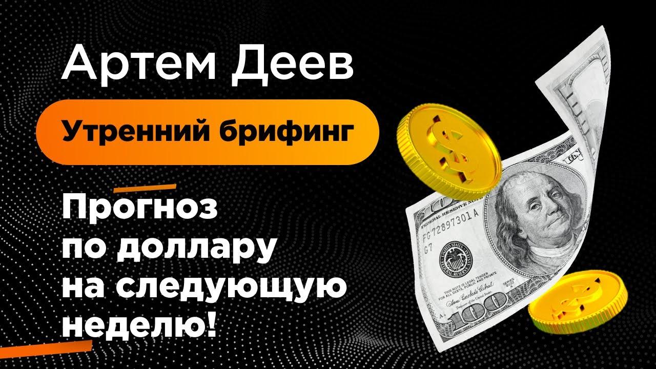 Прогноз по доллару на следующую неделю! | AMarkets