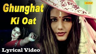 Sapna Chaudhary || Ghunghat Ki Oat [ Official Song ] Full Lyrical Video Song || Chanda Video
