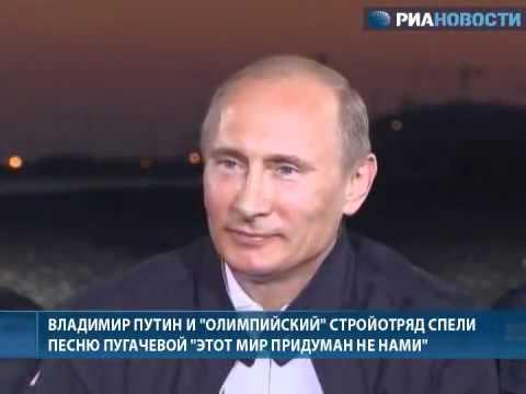 Путин спел песню