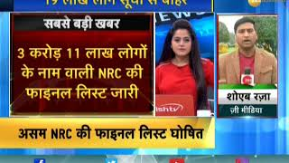 NRC Assam Final List Released: 19 Lakh People Excluded