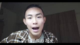 演藝系獨招影片