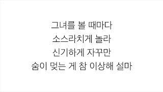 방탄소년단 (防弾少年団)-「DNA」LYRICS 가사 �...