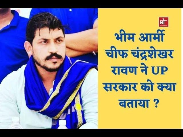 चंद्रशेखर रावण ने UP सरकार को अपराधियों की सरकार क्यों बताया