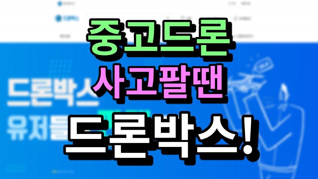 중고드론 사고팔땐 드론박스! (중고드론거래사이트 소개)