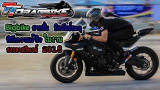 บิ๊กไบค์ประชันความแรง TT Drag Bike ทีม NMBike ณ สงขลาสปีดเวย์ 2018 thumbnail