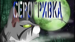 Арт Коты воители. Серогривая