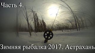 Зимняя рыбалка 2017.  Астрахань.  3 день.
