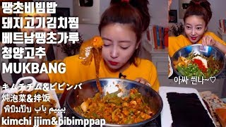 땡초비빔밥 돼지고기김치찜 베트남땡초가루 청양고추 mukbang kimchijjim&bibimppap キムチチム&ビビンバ 炖泡菜&拌饭 พิบิมปับبيبيم باب