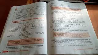 §2 5п. Тождества - Алгебра 7 класс Макарычев