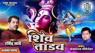 Shiv Tandav | Ravindra Sathe