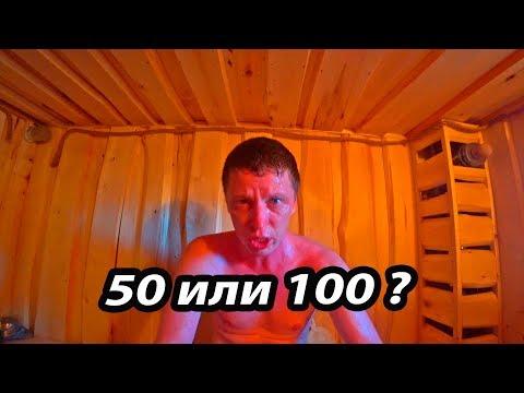 НЕ НАВРЕДИТЬ здоровью, повысить ИММУНИТЕТ. При какой температуре париться в бане.