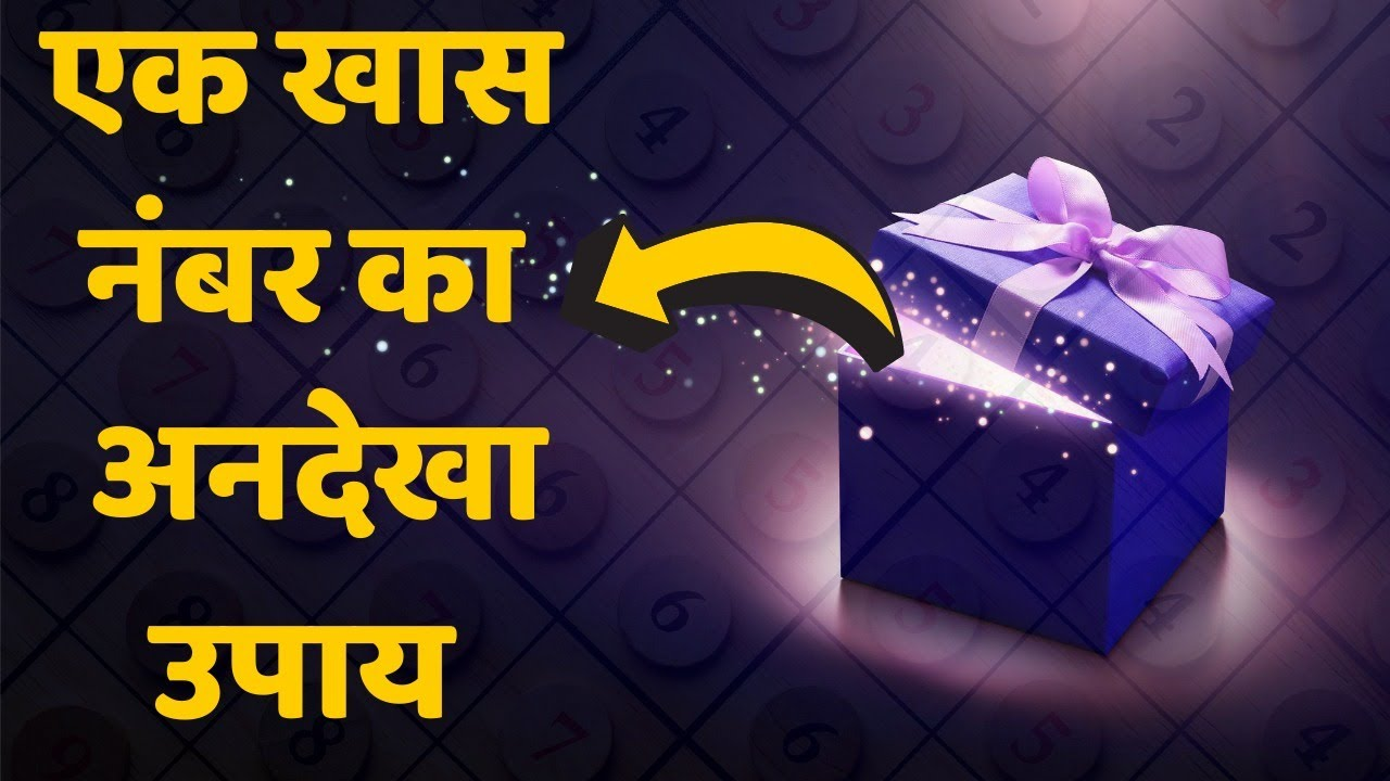 छोटा सा नंबर करे प्रोब्लेम को छूमंतर | Indu Ahuja | Induuji Ke Remedies