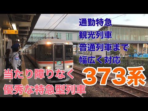 観光列車にも使えてしまう最強汎用型特急電車、373系【迷列車で行こう ほぼ日編第291日】