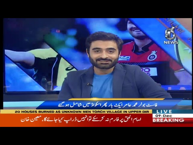 Behind The Wicket with Moeen Khan | 9 December 2018 | Aaj News