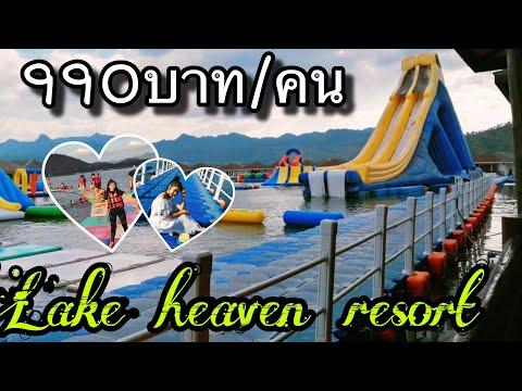 """มีเงินไม่ถึงพันก็พักที่""""Lake heaven resort """" 2วัน1คืน ได้สบายๆ ที่พักหลักร้อยวิวหลักล้าน คุ้มสุดๆ"""
