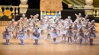 Шоу балет Алиса Маргаритки Уморилась