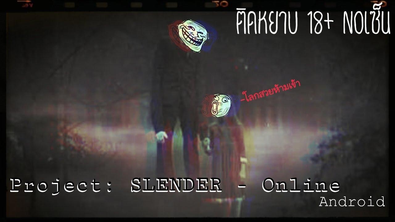 Slender Online