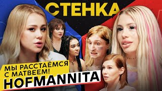 МАМА ХОФМАННИТЫ О ЗАВИСИМОСТИ АНИ / СТЕНКА С ХОФФМАН