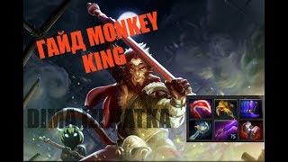 Гайд на Monkey King Dota 2, Матумбаман на пудже!:)