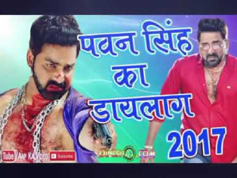 Pawan Singh dialogue DJ mix full dance