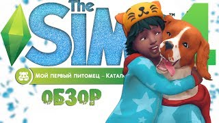 МОЙ ПЕРВЫЙ ПИТОМЕЦ ★The Sims 4 ★ ОБЗОР