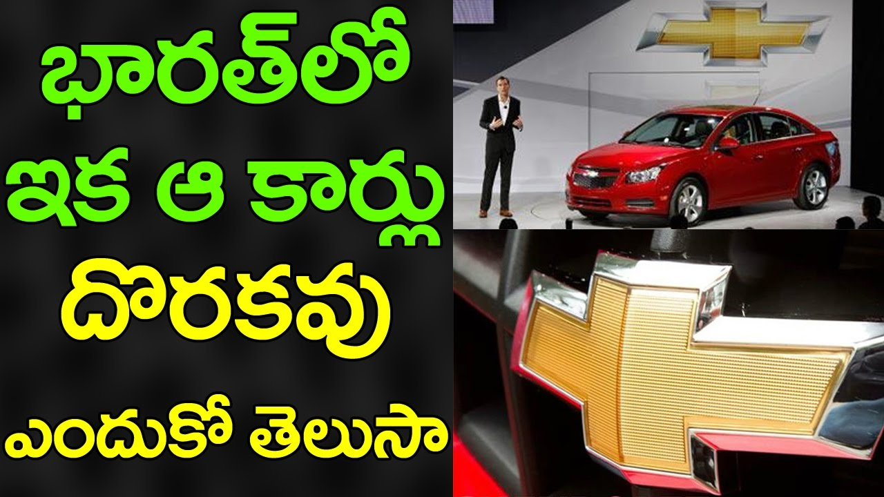 what? chevrolet to stop selling cars in india | chevrolet cars