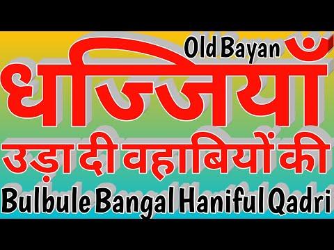 Topi Hai Ki Takiya Ka Khol Hai || bulbul e bangal || Maulana Haniful Qadri || Old Bayan || Taqreer