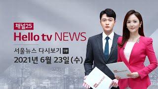 헬로TV뉴스 서울 6월 23일(수) 21년