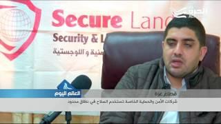 شركات الامن والحماية تستخدم السلاح في غزة