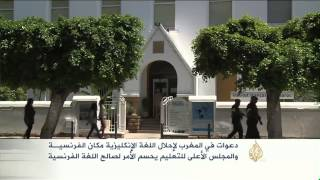 لغة «شكسبير» أم لغة «موليير»..حيرة النظام التعليمي المغربي بين الإنجليزية والفرنسية - ساسة بوست