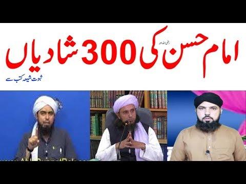 146-Imam Hasan ki 300 shadyan,reply to engr mirza/review by Mufti Ali Nawaz