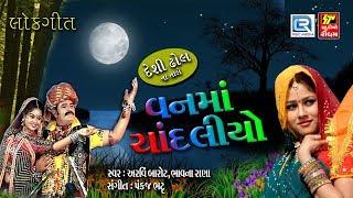 Non Stop Best Gujarati Lok Geet - વનમાં ચાંદલીયો | Vanma Chandaliyo | દેશી ઢોલના તાલે | RDC Gujarati